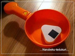 yakionigiri11031.jpg